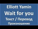 Английский по песням Elliott Yamin - Wait for you (текст, произношение, перевод, lyrics)