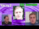 ArbaletTV - Блогеры из круга Камикадзе Ди Часть 2