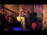 Константин Бир - Моя Оборона (Егор Летов)26.04.2017