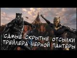 Черная Пантера - Разбор Нового Трейлера | Самые Скрытые Пасхалки и Отсылки