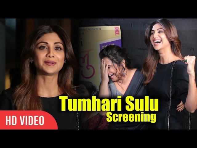 Shilpa Shetty At Vidya Balan's Tumhari Sulu Special Screening | Viralbollywood