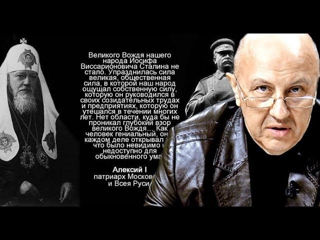 Почему Сталин защищал церковь. Андрей Фурсов.