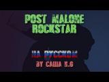 Post Malone - Rockstar На Русском by Саша N.G