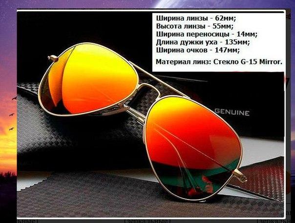✔Фирменные очки со скидкой 75% 🔥✔Корпус нержавеющая сталь, линзы из м
