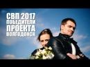 """Саша и Оля SDE 06.07.17 """"СВАДЬБА В ПОДАРОК"""""""