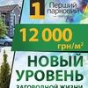 """ЖК """"Перший Парковий"""" Київ"""
