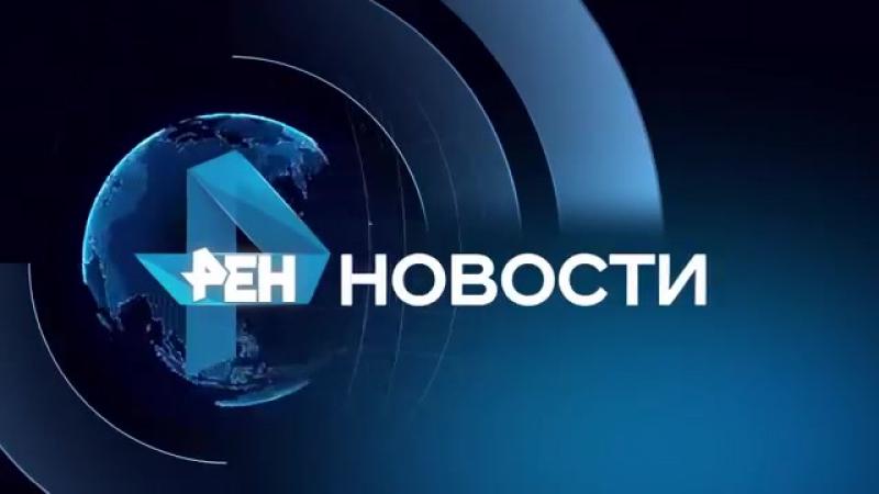 Новости (Рен ТВ, 2015-н.в.)