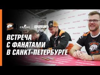 Посмотрите, как прошла автограф-сессия состава по Counter Strike в Санкт-Петербурге