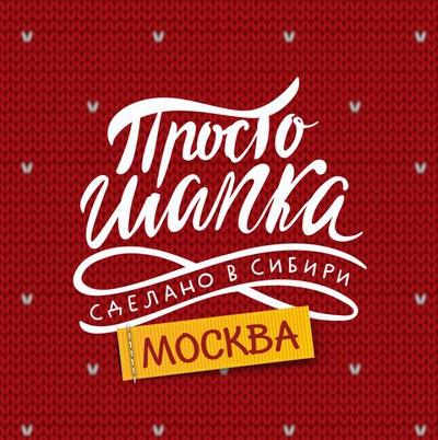 Просто Шапка-Москва