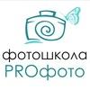 ФОТОШКОЛА Обучение курсы фотографии Череповец