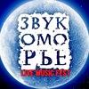 16.09 | Фестиваль ЗВУКОМОРЬЕ | В.Новгород
