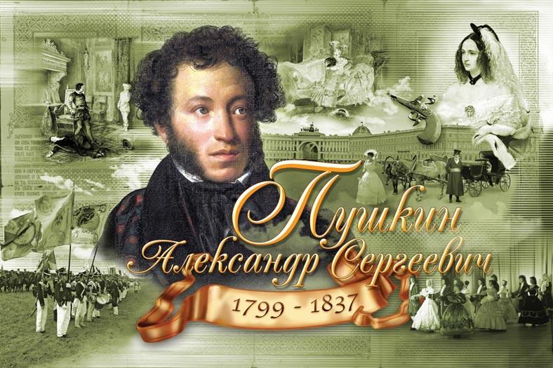 Александр Сергеевич Пушкин M4xlHj6TKPc