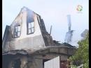 Пожар в Лемешево оставил семью без крова.
