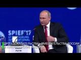 Don t worry, be happy самые яркие высказывания Путина на пленарном заседании ПМЭФ - 720p