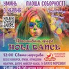 Holi Dance Uman