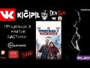 VK KGPL Фильм - Пришельцы 3 Взятие Бастилии