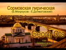 Сормовская лирическая. Георг Отс