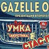 2.04 -- Умка | Стас Почобут | Gazelle Of Death