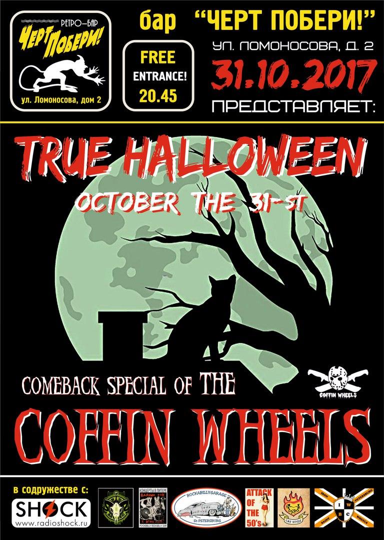 31.10 Coffin Wheels в ЧП вход free