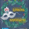 Концерт-Маскарад | 25.12 | Драконь и Коромысло