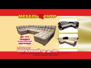 Мебель Центр диваны