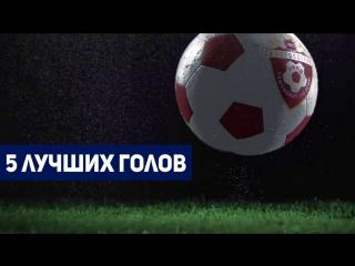 Чемпионат России 2017-18 / Лучшие голы 12-го тура / Топ-5 HD 720p