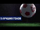 Чемпионат России 2017-18 / Лучшие голы 12-го тура / Топ-5 [HD 720p]