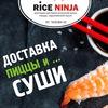 RICE NINJA доставка суши и пиццы в Ревде
