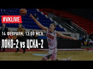 1-я половина. Локо-2 против ЦСКА-2 Единая молодежная лига ВТБ