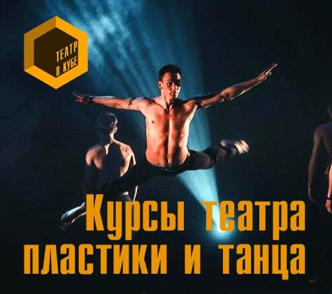 Афиша Саратов Курсы театра пластики и танца / Театр в кубе