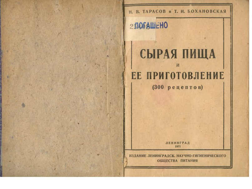 Иван Осин | Иркутск