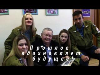 КЛИП-Прошлое вдохновляет будущее_студенческие отряды БФ РАНХиГС