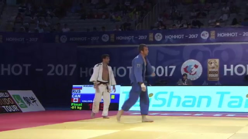 Hohhot GP 2017 Финал 81кг KHUBETSOV Alan (RUS) - VALOIS-FORTIER Antoine (CAN)
