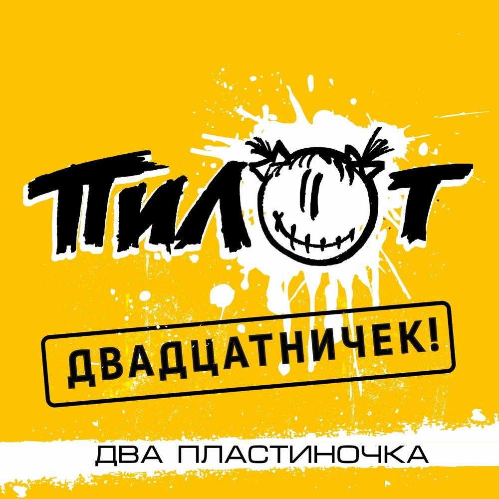новый альбом Пилот − Двадцатничек!