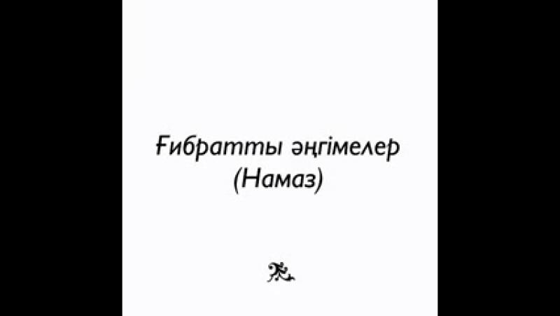 Ғибратты əңгімелер (намаз) - Ерлан Ақатаев ұстаз. Мә ша Алла!