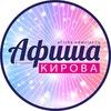 Афиша Кирова