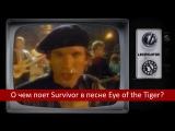 О чем поет Survivor в песне Eye of the Tiger?