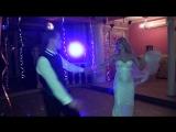 мой свадебный танец