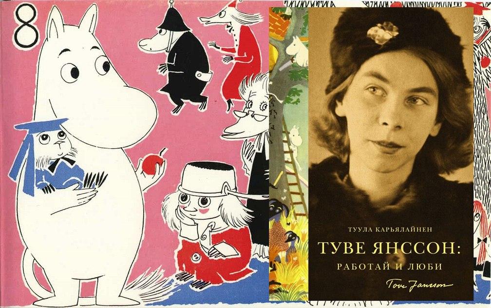Читать бесплатно книгу Шляпа волшебника Туве Янссон 2я