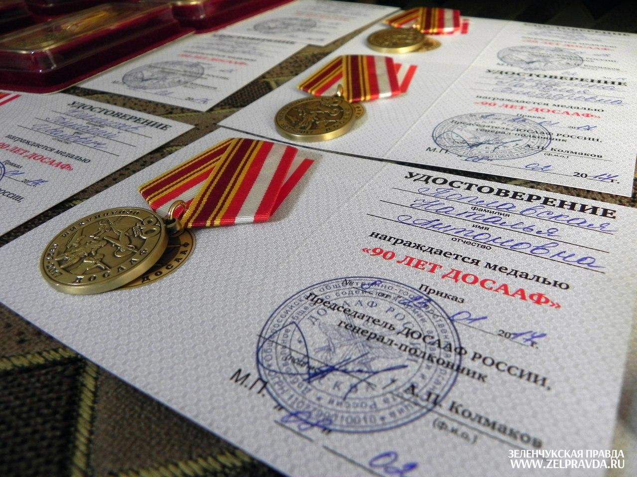 В станице Зеленчукской состоялось вручение памятных медалей «90 лет ДОСААФ России»