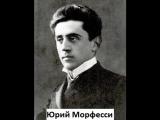 1924 г. №5 Юрий Морфесси