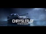 Chrysler GF- Готов ко всему [World of Tanks]