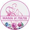 Мама и Ляля ♥ Слинг ♥ Эрго ♥ Поддержка ГВ ♥ Сочи