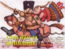 С нашим Атаманом не приходиться тужить