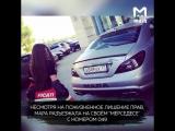 Мару Багдасарян задержали за езду без прав