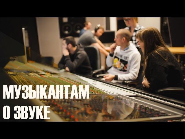 Работа на студии и советы начинающим музыкантам! (Интервью С.Бруев)