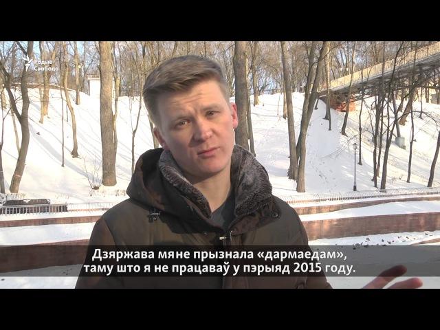 Гамяльчук будаваў рэзыдэнцыю прэзыдэнта а пасьля стаў дармаедам РадыёСвабода