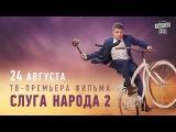 Скоро - Премьера полнометражного фильма Слуга Народа 2!