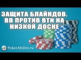 Покер обучение   Защита блайндов. BB против BTN на низкой доске