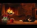 Уютный камин треск огня и мурчание котика